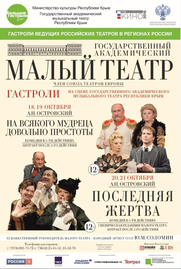 Театры афиша симферополь афиша театр драмы великий новгород на 2017 год