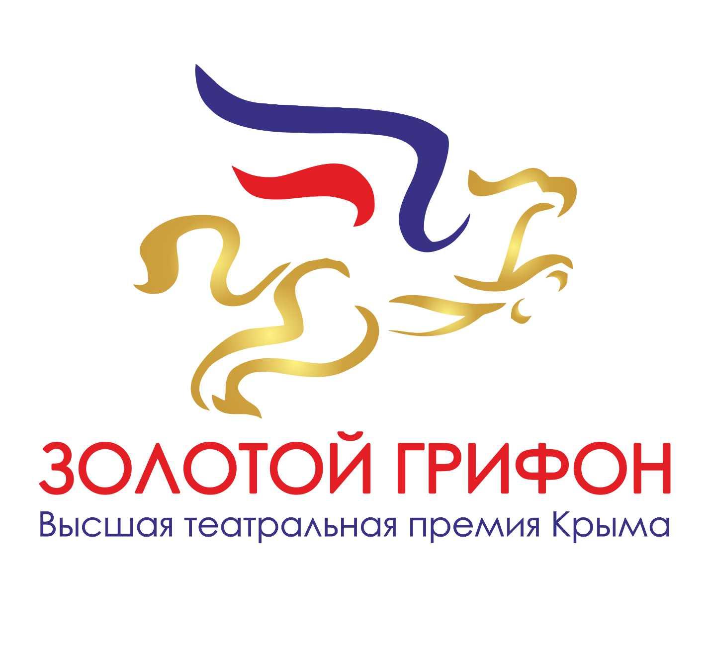 лого-Золотой-Грифон_цвет