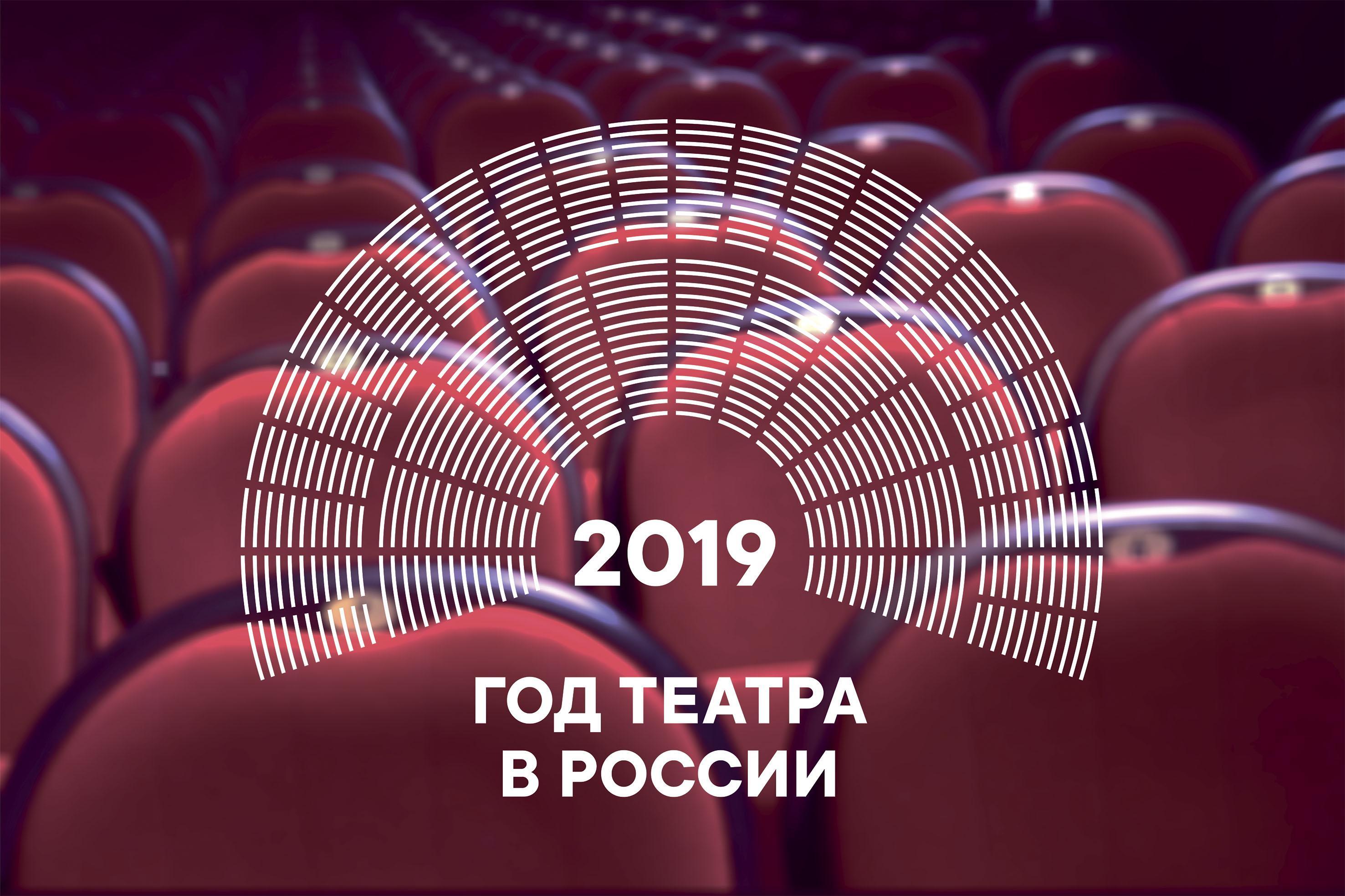 -Год-театра-3-х-2-м-1й-шт.