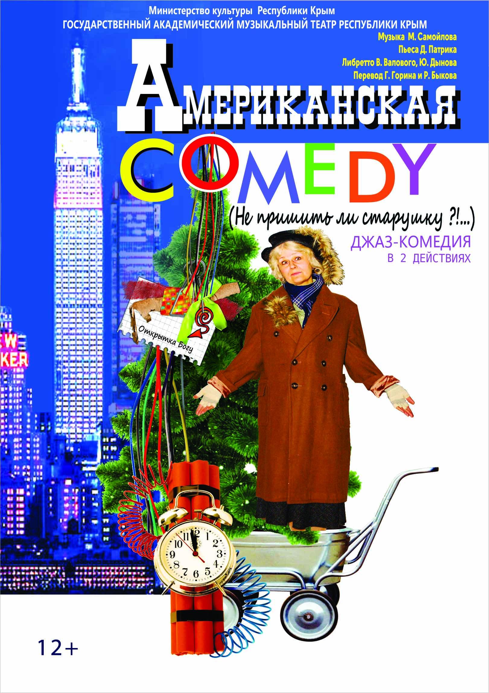 афиша оперного театра в новосибирске на ноябрь