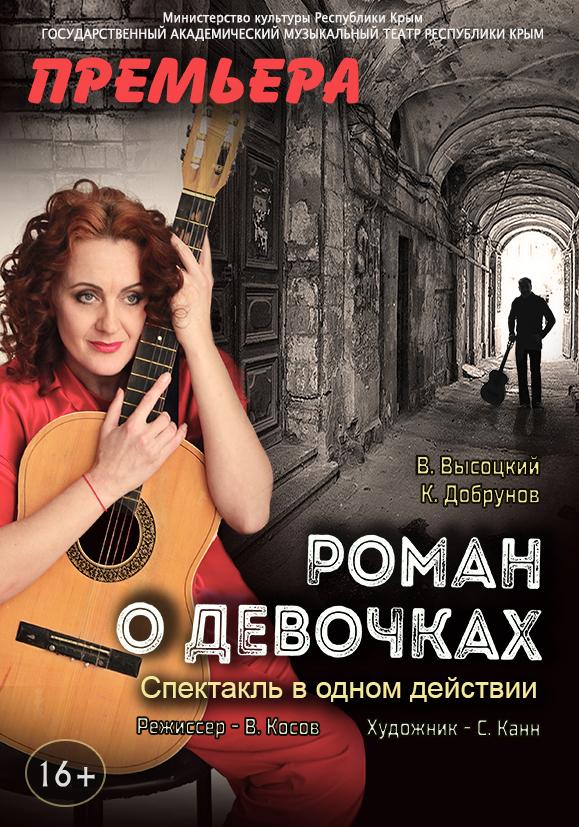 Крымские театры афиша билеты на балет картинки