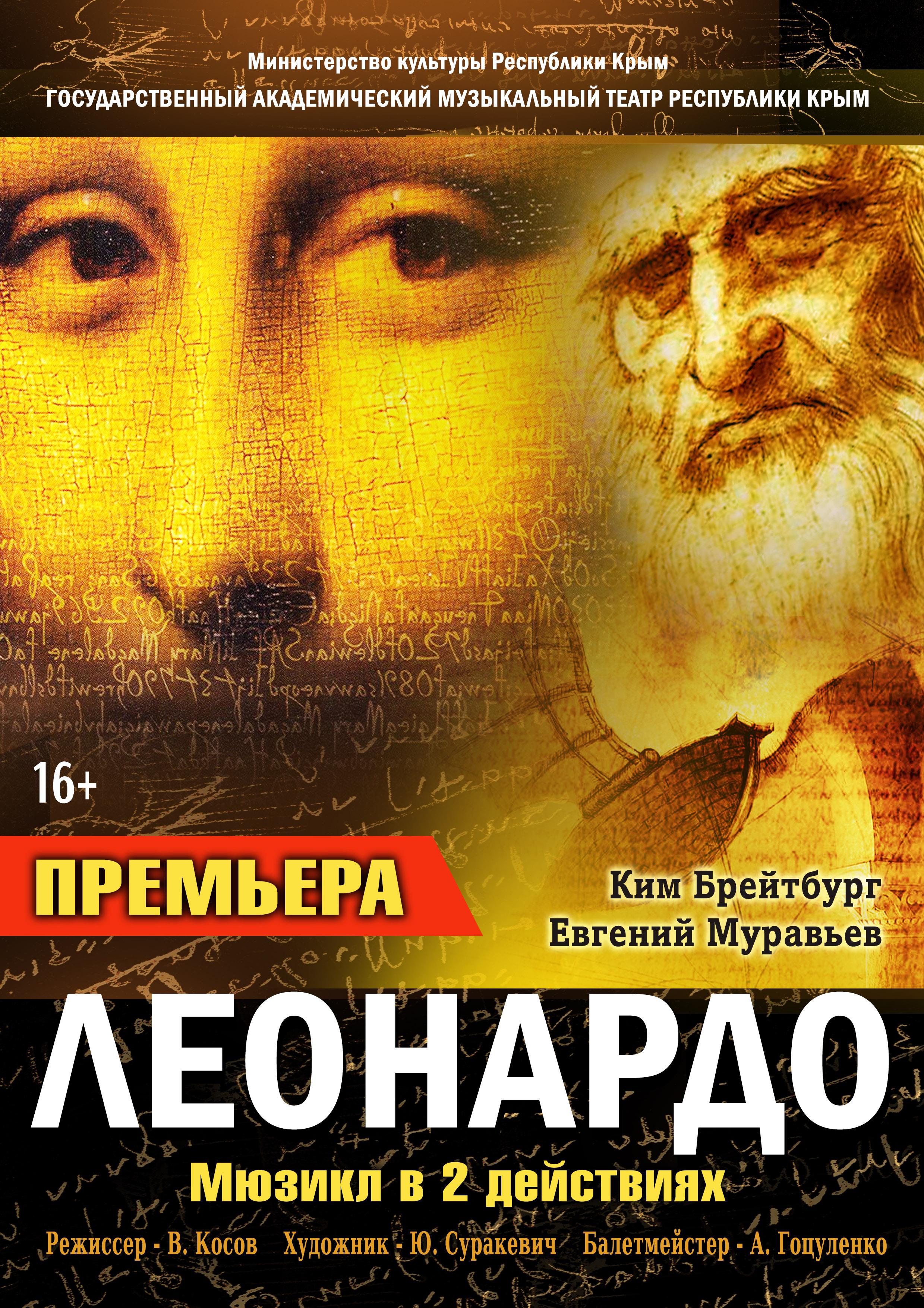 Афиша ЛЕОНАРДО А1