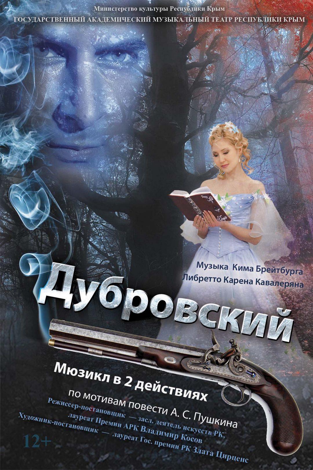 Афиша музыкального театра краснодар афиша кино днепра