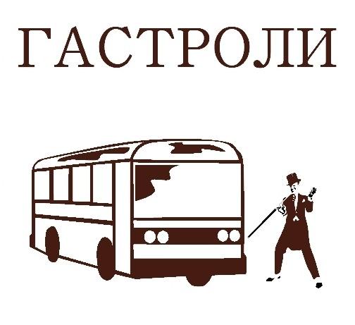 гастроли_общее