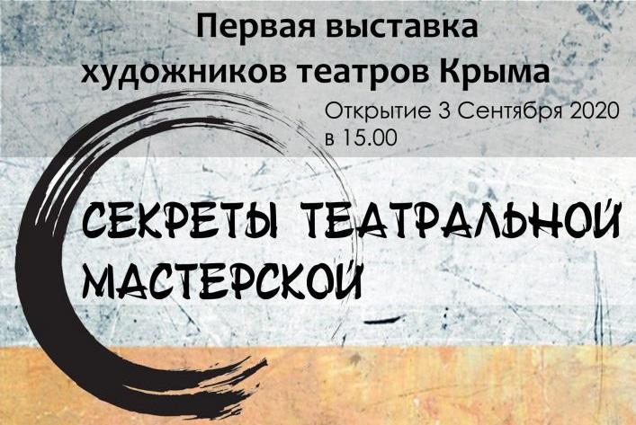 vystavka-hudozhnikov-scaled-e1598961013340 сокр