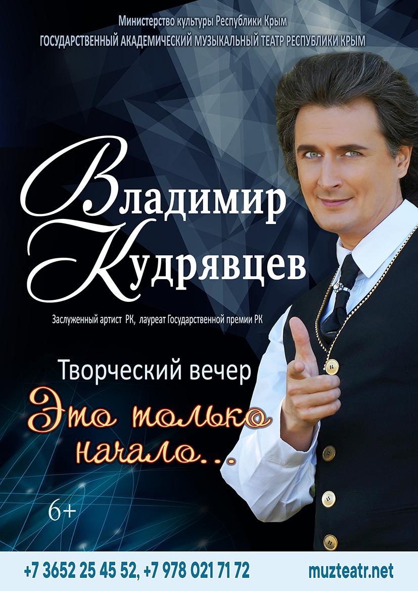 АФИША А1 КУДРЯВЦЕВ 2 шт.