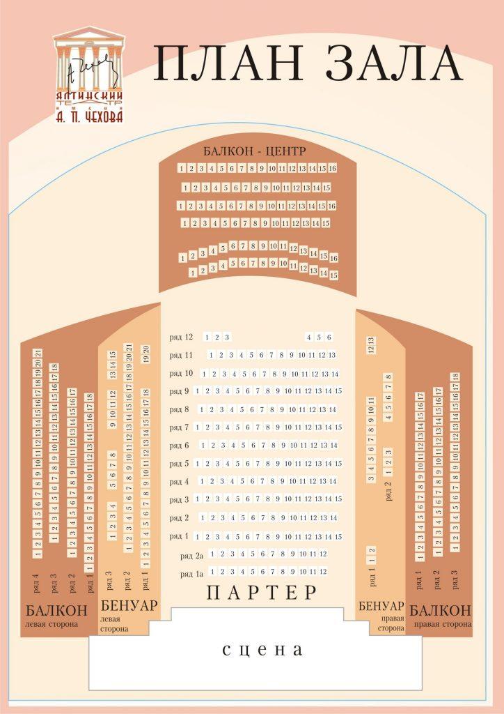plan_zala_tsv_bez_lozhi-scaled