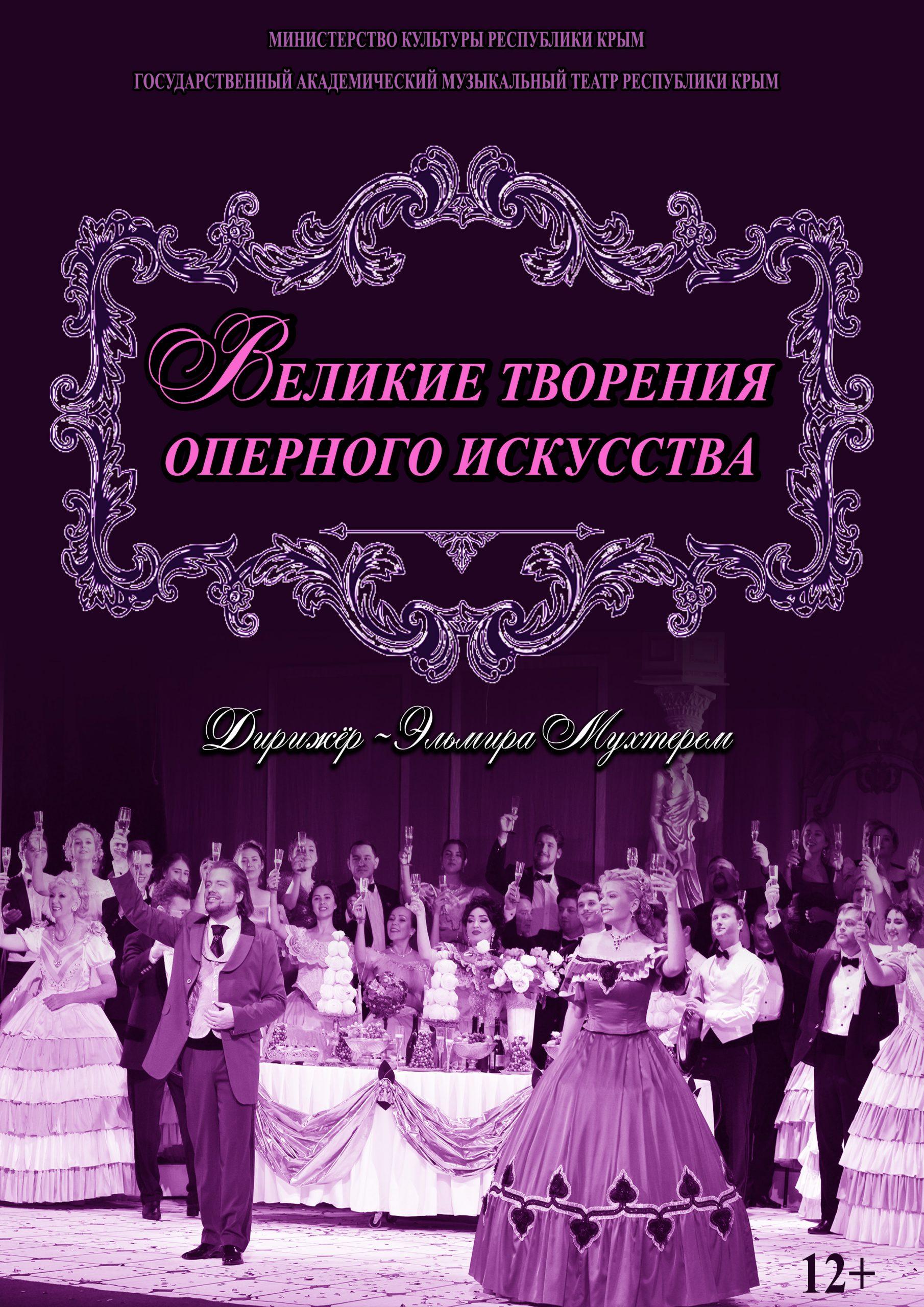 великие творения оперного искусства