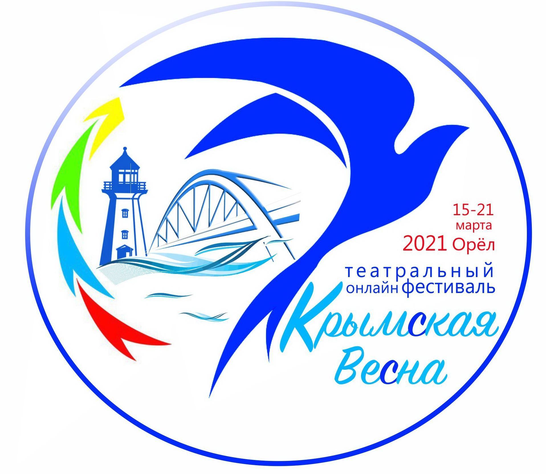 Лого Крымская весна_1